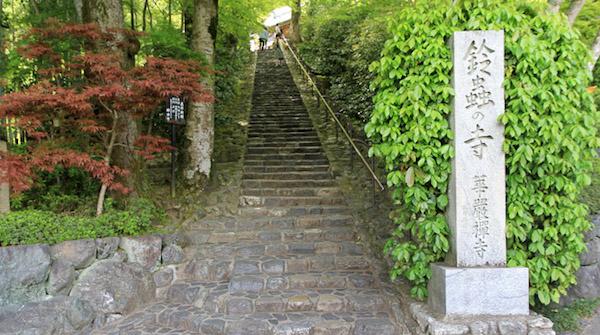 鈴虫寺願い事☆正しい参拝方法6つのステップ