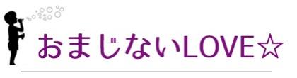 おまじないLOVE☆